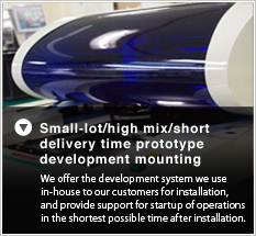 Prototype development track record of small-lot-wide products and quick delivery