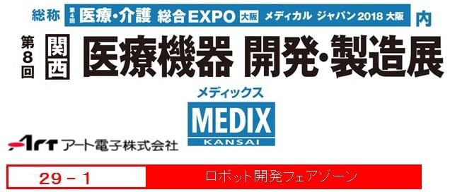MEDIX2018
