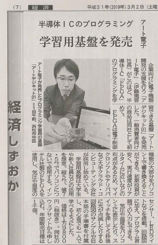 静岡新聞190302